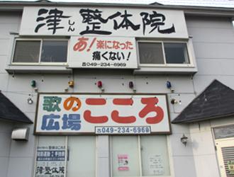 川越市 カラオケ店「歌の広場こころ」