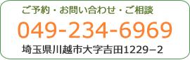津整体院 電話 049-234-6969