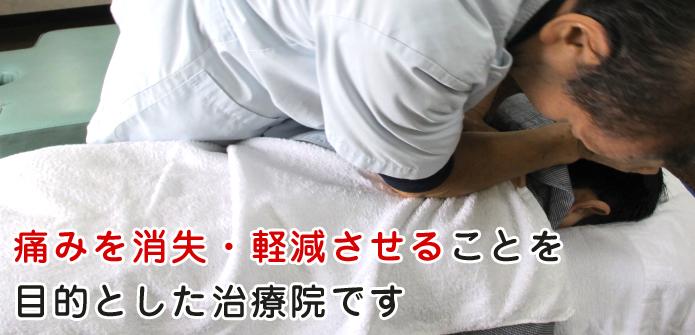 津整体院 | 埼玉県川越市の痛みの取れる整体院